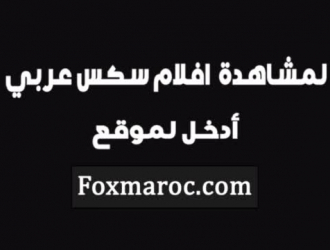 تنزيل فديو  سكس عربي
