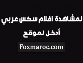 تحميل افلام سكس عربي قصير داون لود